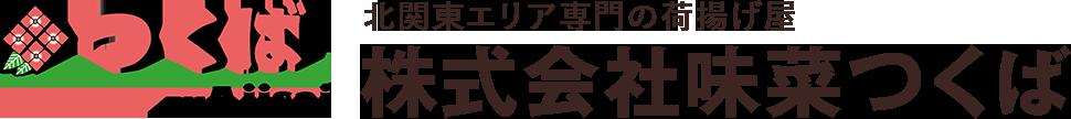 北関東エリア専門の荷揚げ屋 株式会社味菜つくば